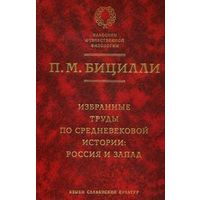 Бицилли П.М. Избранные труды по средневековой истории. Россия и Запад