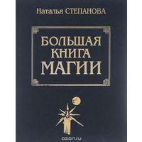 Большая книга магии 2 книги по 800стр.