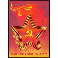 ДМПК СССР 1985 Слава ВС СССР звезда лента флаг