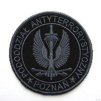 Шеврон антитеррористического подразделения полиции г.Познань, Республика Польша(распродажа коллекции)