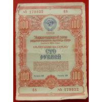 Облигация 100 рублей 1954 года. Серия 179932.