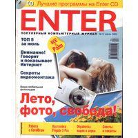 Enter #13-2005 + CD