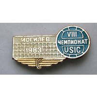 1983 г. 8 чемпионат USIC. Волейбол. Могилев