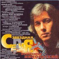 CD Константин Никольский - Звездная Серия (1999)