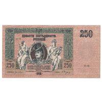 СССР Юг Россия 250 рублей 1918 года