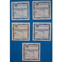 Сертификаты к монетам СССР из драгметаллов.