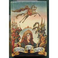 Скоро сказка сказывается. Волшебный мир сказок. Составитель В. Стрельцова.