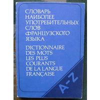 Словарь наиболее употребительных слов французского языка. В. С. Цетлин, Н. В. Павлова.