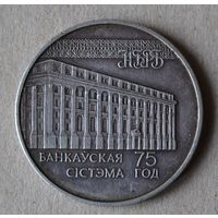 75 лет банковской системы, 20 рублей