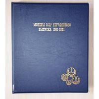 Альбом для монет СССР регулярного выпуска 1961-1991 годов. /983372/