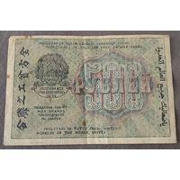 500 рублей 1919 Гейльман