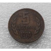 5 стотинок 1974 Болгария #05