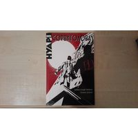 Сорвиголова: Нуар (Дардевил) (Daredevil) by Marvel