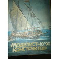 Журнал моделист конструктор 1990,10