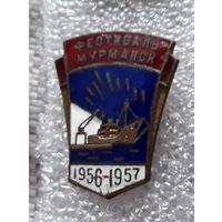 Фестиваль 1957 г. Мурманск