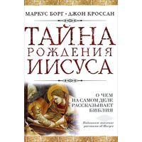Тайна рождения Иисуса. О чем на самом деле рассказывает Библия.  Кроссан Джон Доминик , Борг Маркус