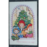Жебелева Т. Приглашаем на елку. (С Новым годом!) 1989г.Чистая. Двойная