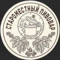 Бирдекель Староместный пивовар (Минск)