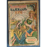 Православный церковно-народный календарь на 1931 г. Изд. Добро Варшава