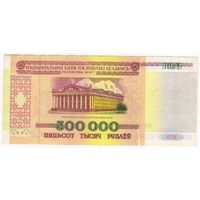 500000 рублей 1998 года. ФВ 48093633