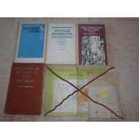 Набор школьных учебников 80-х годов 4 шт. без карт.