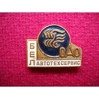 Значок ОАО Белавтосервис