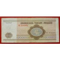 20000 рублей 1994 года. АБ 3480891.