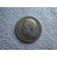 50 копеек 1896* (Париж) серебро