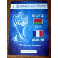 2013 Беларусь - Франция