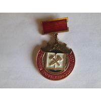 Отличник профтехобразования СССР.