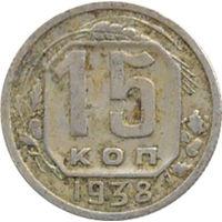 СССР 15 копеек 1938г.