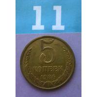 5 копеек 1986 года СССР.Красивая монета!