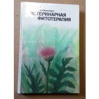 """М.И.Рабинович """"Ветеринарная фитотерапия"""" (для ветеринарных врачей и фельдшеров)"""