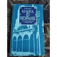 Книга о Коране