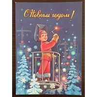 Зарубин С Новым годом! 1981 г. Чистая открытка СССР