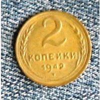 2 копейки 1949 СССР