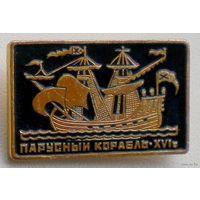 """Значок """"Парусный корабль XVI века"""""""
