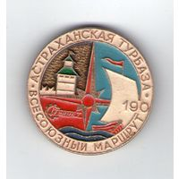 Астраханская турбаза. Всесоюзный маршрут (6)