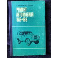 Ремонт автомобиля УАЗ-469