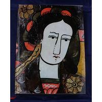 КНИГА РУМЫНСКАЯ ЖИВОПИСЬ НА СТЕКЛЕ Die bauerliche Hinterglasmalerei in Rumanien