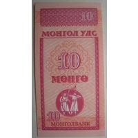 Монголия 10 мунгу (a)