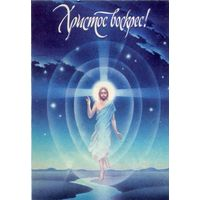 Открытка - Христос Воскрес! #1