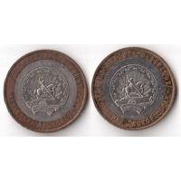 10 рублей Республика Башкортостан 2007 Россия