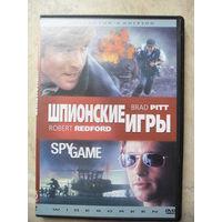 DVD ШПИОНСКИЕ ИГРЫ (ЛИЦЕНЗИЯ)