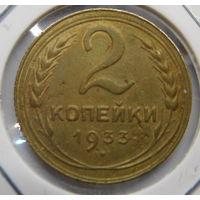 2 копейки 1933 г (1)