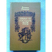 Иван III - Государь всея Руси.     В.Язвицкий   1990 год   3 книги