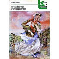 Томас Гарди. Тэсс из рода д'Эрбервиллей. Чистая женщина, правдиво изображенная. Роман