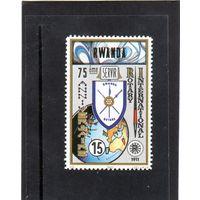 Руанда. Mi:RW 1038. Ротари лого. Серия: Ротари Интернэшнл, 75-летие. 1980.