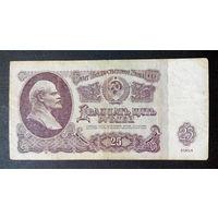 25 рублей 1961 ОК 4069342 #0087