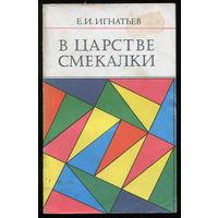 Е. Игнатьев. В царстве смекалки (Д)